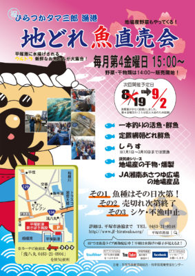 20160902地どれ魚直売会ポスター