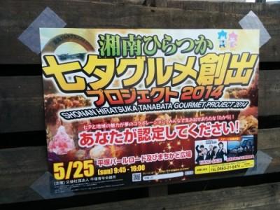 七夕グルメ創出プロジェクト2014告知