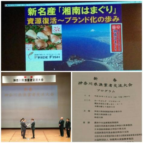 20180112神奈川県漁業者交流大会
