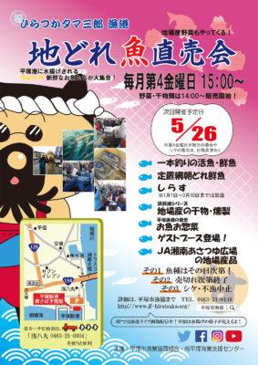 20170526地どれ魚直売会