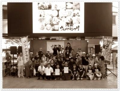 湘南グルメグランプリ2013.jpg2