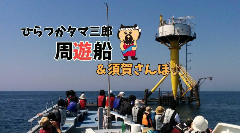 周遊船須賀さんぽアイキャッチ画像