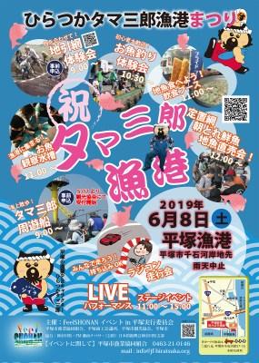 20190608ひらつかタマ三郎漁港まつり