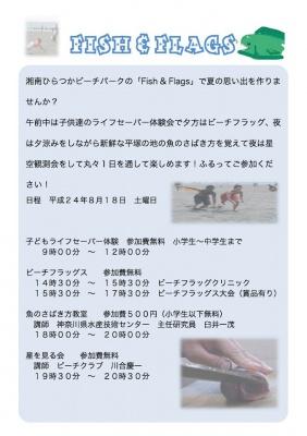 2012年8月18日お魚さばき方教室