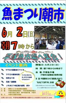 20130602魚まつり朝市ポスター