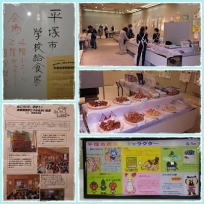 2013.10.19学校給食展