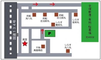 平塚新港有料Pへ案内
