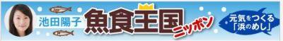 池田陽子の魚食王国