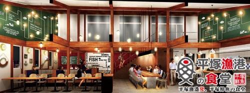 平塚の地どれ魚を堪能できるお店「平塚漁港の食堂」が誕生します
