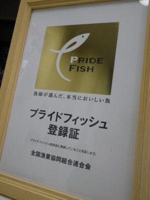 pridefidhシイラ