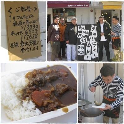 2013.2.10サンサンマルシェ平塚南口有志会カレー