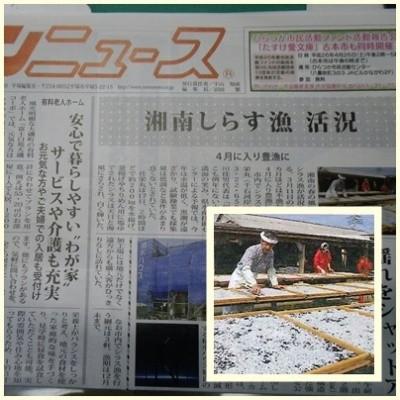 2014.4.24タウンニュース