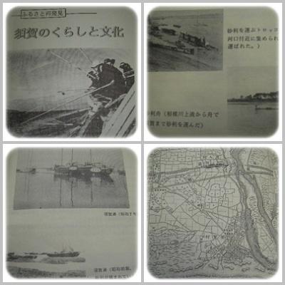 須賀の歴史
