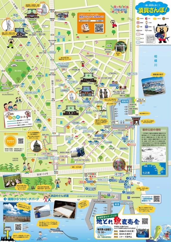 須賀さんぽMAP地図面20210312