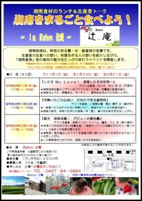 湘南をまるごと食べよう企画ポスター