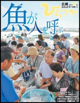2013年10月広報ひらつか魚特集