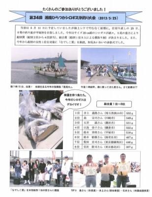 シロギス沖釣り大会の報告1