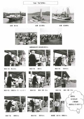 シロギス沖釣り大会の報告2