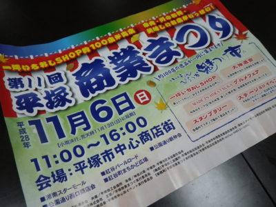 第11回平塚商業まつり