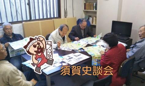 須賀史談会須賀さんぽMAP相談