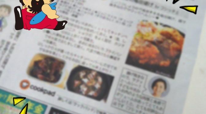山梨の皆さん!御覧になりましたか?!フシッチェさんのレシピが新聞に。