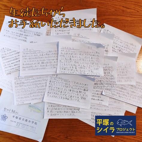 20210226港小学校シイラプロお手紙