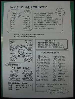 2013歯の健康フェスタおやつレシピ