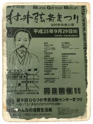 村井弦斎まつり20130929