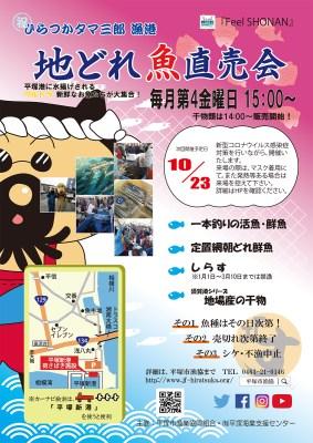 地どれ魚ポスター20201023
