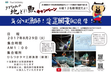 JA湘南あさつゆタマちゃん漁船体験ツアーポスター
