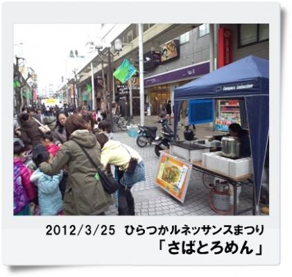 2012年3月25日(日)ひらつかルネッサンスまつり