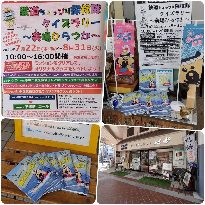 2021平塚市観光協会クイズラリー