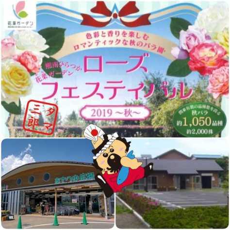 花アグリ収穫祭、あさつゆ広場、花菜ガーデン、農の体験交流館