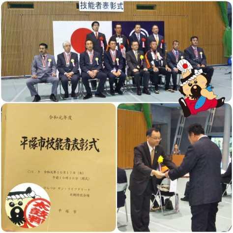平塚市技能者表彰式20191017