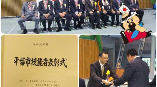 平塚市技能者表彰式にて、定置網漁業者が表彰されました。