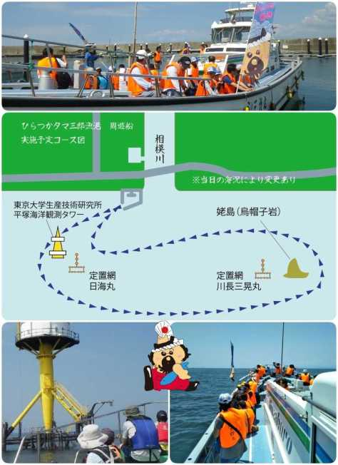 20190608ひらつかタマ三郎周遊船
