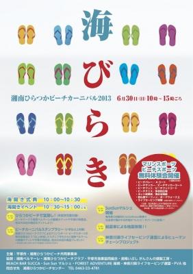 20130630海開きポスター