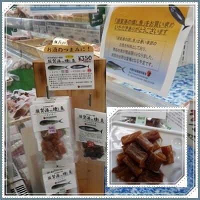 2014.1.17須賀湊の燻し魚