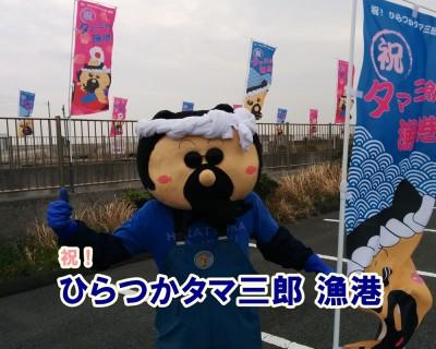 祝タマ三郎漁港タマ三郎写真