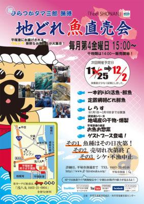 地どれ魚ポスター(タマ三郎漁港バージョン延