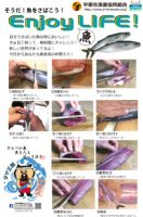 魚さばきは簡単だチラシ