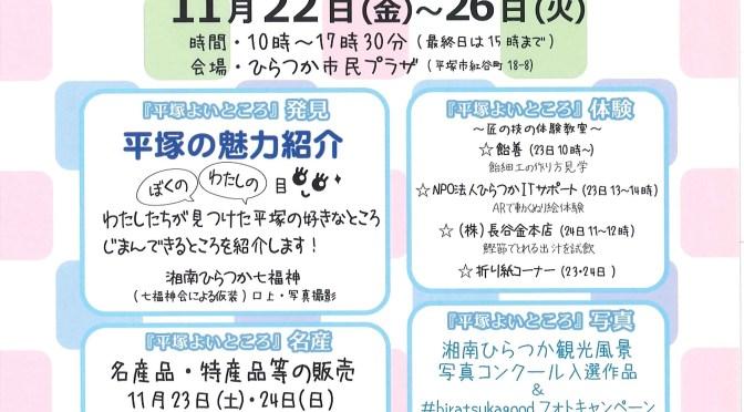 11/22~26平塚市民プラザで「観光フェスティバル2019」開催!平塚の魅力たっぷり、プレゼント企画もありますよ~