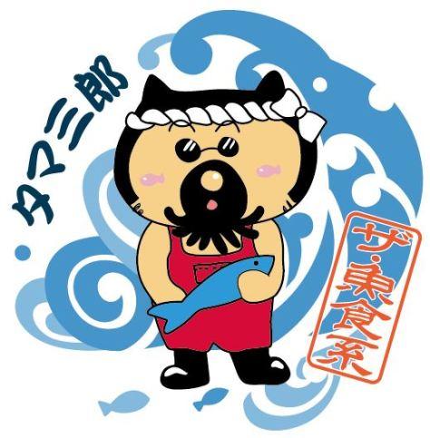 ひらつかタマ三郎 画像