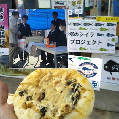 シイラプロジェクト平塚商業高校ピザパンチーム