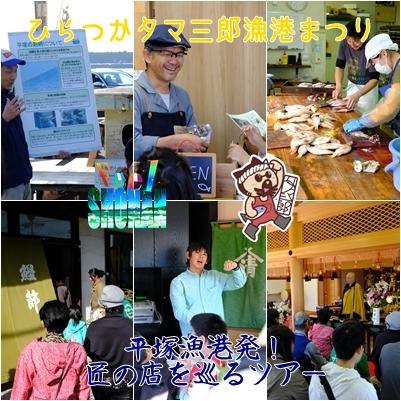 20181117ひらつかタマ三郎漁港まつり匠の店ツアー