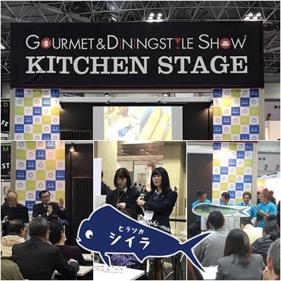 20190213キッチンステージ 東京ビッグサイトシイラ活動PR