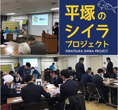 平塚のシイラプロジェクトについて事例発表させていただきました♪