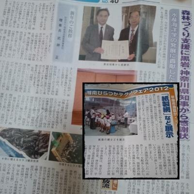 2013.1.4相模湾ニュース掲載