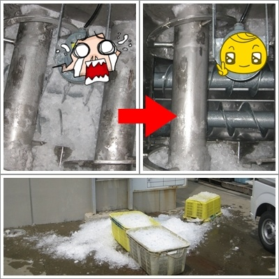 20130527製氷施設メンテ