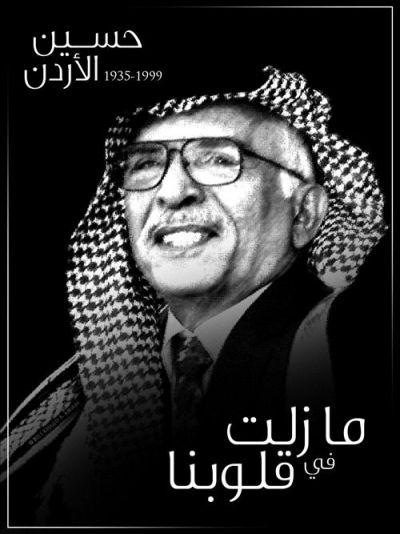 جفرا نيوز أخبار الأردن الأردنيون يحيون غدا ذكرى ميلاد المغفور